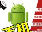 安卓手机刷机救砖 安卓手机root权限获取