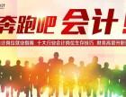 北京丰台学会计云岗附近有会计培训机构吗