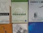 出售内师大在职研究生教育管理书籍