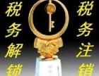 深圳公司解除税务非正常/深圳公司收购与转让/深圳公司注销