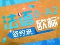 上海法语培训辅导班 科学严谨的课程安排