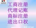 永嘉县乌牛街道财务公司专业代理记账做账报税兼职工商注册