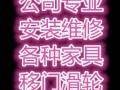 上海闵行康华路安装各种网购家具维修玻璃门移门滑轮等