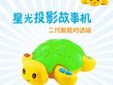 阳光之星二代智趣龟讲故事 星空投影 儿童mp3早教机玩具学说话