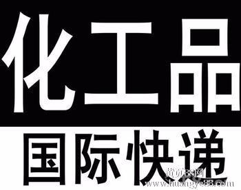 舟山市粉末液体化工品 保健品化妆品fedex品牌国际快递邮寄