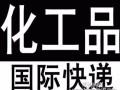 绍兴市粉末液体化工品国际快递出口 绍兴fedex国际快递