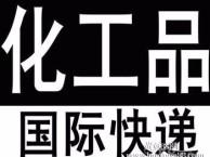 哈尔滨南岗国际快递2天直达美加欧亚食品干货药品