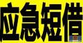 上海借款/上海私人借款/上海快速借款