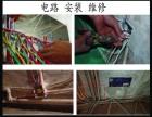 厂房,宿舍,楼房,公寓,电路安装改装 管道安装改造