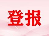 深圳证件遗失登报办理中心