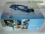 批发原装OR-T260塑钢带免扣包装机 批发原装标准机型