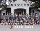 报名入口广州黄埔军校军事夏令营,广州空军夏令营特训营