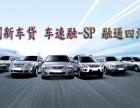 永州--车速融SP汽车金融服务平台加盟