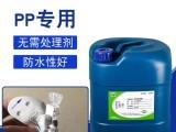 聚丙烯PP塑料胶水聚乙烯塑料粘接透明环保PP PE塑料粘合剂
