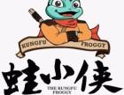 蛙小侠 加盟 蛙小侠加盟多少钱 有何条件