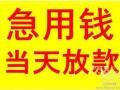 扬州邗江区急用钱1-20万无抵押免担保当场拿钱