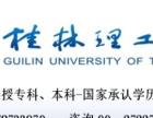 2017年土木工程、工程造价、建筑专业桂林理工大学函授