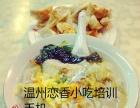 长人馄饨-温州恋香小吃培训