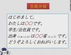 网校日语教程 零基础至N1