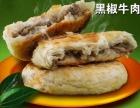 沧州有教学麦多馅饼的吗-馅料怎么调制