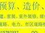 沧州工程造价 工程预算 工程结算 工程清单投标