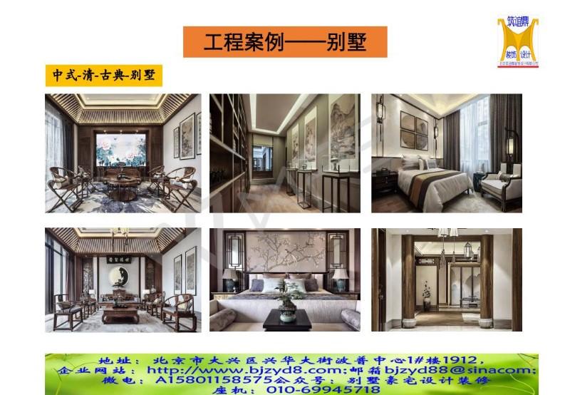 家装豪宅别墅 装修为您得:福禄寿喜财旺