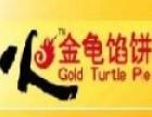 金龟快餐 诚邀加盟