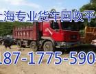 上海回收货车的电话号码 上海回收货车的联系方式