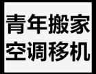 济南老师傅专业空调移机
