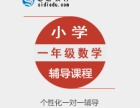 龙华上塘社区课外辅导一对一补习培训机构