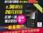 天津POS机办理,0.55%实时到账,储蓄卡封顶,全国可办理