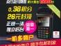 天津POS机办理,0.6%实时到账,储蓄卡封顶,全国可办理