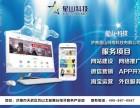 济南较专业的软件开发微信开发团队