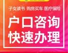 重庆买房贷款限制 咨询集体户 人才引进