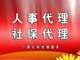 代办社保 北京五险一金代理 孩子上学各区社保代办 个税