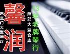 北京馨润13年老牌二手钢琴大型租售 东直门展厅 燕郊仓库