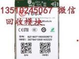 回收通讯配件 收购通讯芯片 回收通讯模块