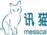 校园网站管理系统-讯猫软件