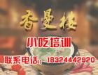 杭州小吃培训哪里专业?口碑网回答