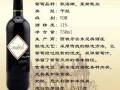 进口红酒加盟代理