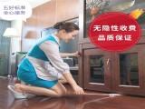 专业新居开荒擦玻璃家庭日常保洁公司别墅开荒保洁