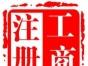 玉祁镇附近专业代理记账;代办工商注册;网络维护