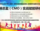 深圳市哈工大营销总监(CMO)实战赋能研修班