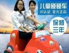 天蕊游乐供应各种儿童玩具电动小飞鱼碰碰车旋转飞车充气滑梯等