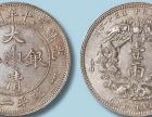 洛阳大清铜币户部二十文市场价格