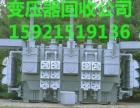 宿州市报废变压器回收 专业回收变压器 华鹏变压器回收