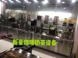 西乡奶茶设备原料批发,专业奶茶技术培训,小吃设备厂家批发