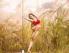 海口钢管舞爵士舞职业表演零基础专业培训推荐工作扶持创业