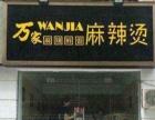 营业中餐馆低价转让 【黔城商铺】