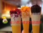 【纯手工甜品奶茶蛋糕加盟】手工奶茶甜品店技术加盟